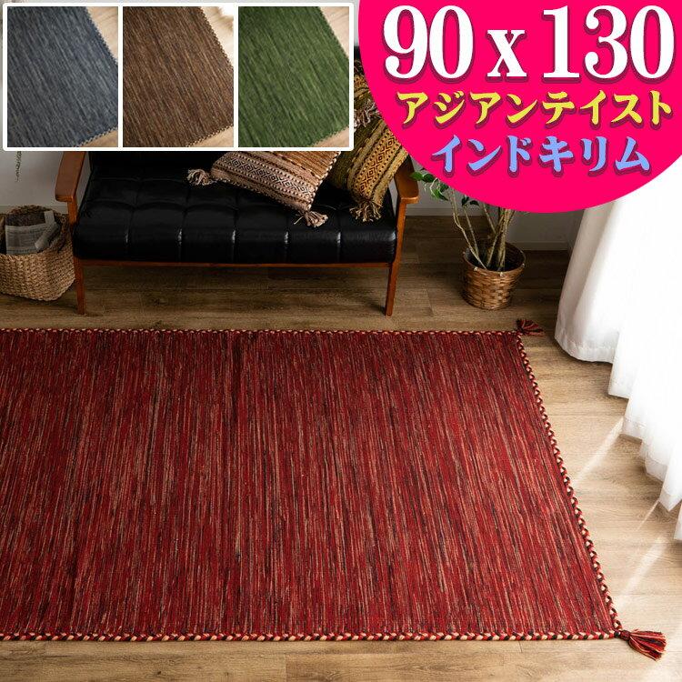 キリム ラグ 90x130 ラグマット おしゃれ 綿 手織りインド じゅうたん カーペット 絨毯 エスニック 柄 ネイティブ オルテガ kilim