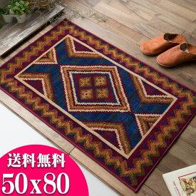 キリム 柄 ラグ 玄関マット 50×80 アジアン おしゃれ アクセントマット じゅうたん モケット織り キリム柄 エスニック 調 カーペット 絨毯 kilim ラグマット