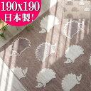 洗える 日本製 ラグ 抗菌 防ダニ カーペット 無地 190×190 約 2畳 洗える ラグマット 正方形 絨毯 送料無料 ウォッシャブル じゅうたん