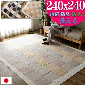カーペット 抗菌 防ダニ 防臭 ラグマット リビング 日本製 無地 240×240 約 4.5畳 洗える ラグ 正方形 絨毯 送料無料 ウォッシャブル じゅうたん