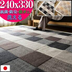 カーペット 抗菌 防ダニ 防臭 ラグマット リビング 日本製 無地 240×330 約 6畳 洗える ラグ 長方形 絨毯 送料無料 ウォッシャブル じゅうたん