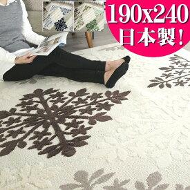 洗える ラグ 3畳 用 カーペット インテリア 柄 絨毯 190×240 じゅうたん ラグマット おしゃれ アクセントラグ 長方形 リビング モチーフ