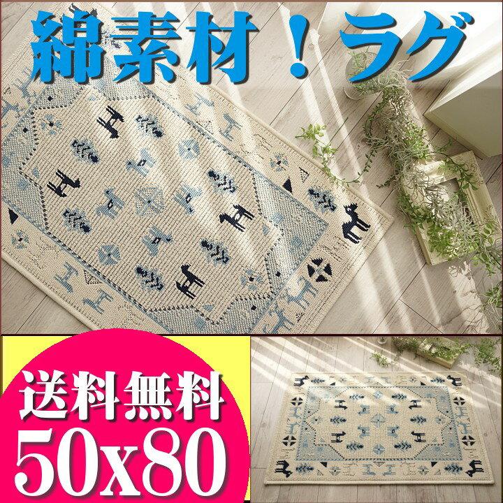 玄関マット 綿 ラグ 夏用 マット 50×80 室内 屋内 ラグマット 長方形 夏 コットン 西海岸 インテリア 絨毯 送料無料 じゅうたん