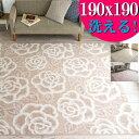 薔薇 柄 ラグ 2畳 用 190×190 おしゃれ 洗える カーペット インテリア 絨毯 じゅうたん ラグマット 抗菌 防ダニ 国産 アクセントラグ 正方形 リビング