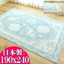 ラグ 夏用 抗菌 防ダニ リビング 日本製 カーペット 無地 190×240 約 3畳 洗える ラグマット 長方形 絨毯 送料無料 …