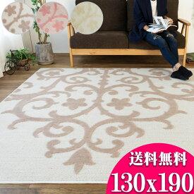 洗える 国産 カーペット ラグ 柄 絨毯 1.5畳 130×190 日本製 じゅうたん ラグマット おしゃれ アクセントラグ オーナメント リビング ブラウン ピンク ベージュ