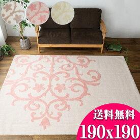 洗える 国産 カーペット ラグ 柄 絨毯 2畳 190×190 日本製 じゅうたん ラグマット おしゃれ アクセントラグ オーナメント リビング ブラウン ピンク ベージュ