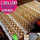 【お得な限定クーポンあり!】 ラグ 天然素材 キリム 130×190 洗える 1.5畳 カーペット アジアン ヴィンテージ ネイビー イエロー ブラウン じゅうたん 絨毯 ラグマット おしゃれ 手織り