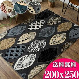ラグ 200×250 約 3畳 北欧 エジプト じゅうたん 16万ノット ラグマット リーフ 柄 ホットカーペット 対応 ウィルトン織り 絨毯 ラグ モダン 塩系 送料無料
