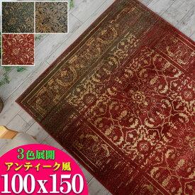 絨毯 マットサイズ アンティーク 風 ラグ トルコ絨毯 おしゃれ 100×150 アクセントラグ じゅうたん ヴィンテージ 柄 ウィルトン織り カーペット レッド 赤 送料無料 ラグ ラグマット アクセントマット