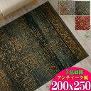 【お得な限定クーポンあり!】 絨毯 約 3畳 アンティーク 風 ラグ トルコ絨毯 おしゃれ 200×250 アクセントラグ じゅうたん ヴィンテージ 柄 ウィルトン織り カーペット レッド 赤 送料無料 ラグ ラグマット
