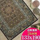 クラシック デザイン 約 1.5 畳 120万ノット 133×190 エジプト 製 ウィルトン 織り 送料無料 ペルシャ デザイン ヨーロピアン リビング カーペット じゅうたん 絨毯