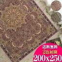 クラシック デザイン 約 3 畳大 120万ノット 200×250 エジプト 製 ウィルトン 織り 送料無料 ペルシャ デザイン ヨー…