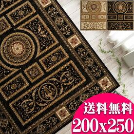 【10H限定!5%OFFクーポン対象】 高級クラスの ベルギー絨毯 !『踏み心地が良い!』 ウィルトン織り カーペット 200×250cm 約 3畳 大 送料無料 ヨーロピアン ラグ 絨毯 ホットカーペット対応