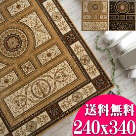 【お得な限定クーポンあり!】 高密度 ベルギー 絨毯 ラグ !『踏み心地が良い!』 ウィルトン織り カーペット 240×340cm 約 6畳 ブラック 黒、ベージュ 送料無料 ヨーロピアン ラグ 絨毯
