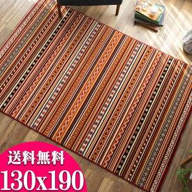 【お得な限定クーポンあり!】 ラグ エスニック 風 絨毯 ウィルトン織 アンティーク 感 130×190 スペイン絨毯 じゅうたん マルチ レッド 1.5畳 ラグマット 北欧 おしゃれ アクセントラグ 長方形 リビング