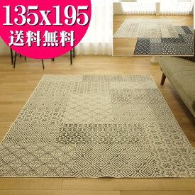 ラグマット 和風 モケット織り 薄手 ラグ カーペット 1.5畳 135×195 ベルギー絨毯 ホットカーペットカバー ルンバOK 絨毯 じゅうたん カーペット