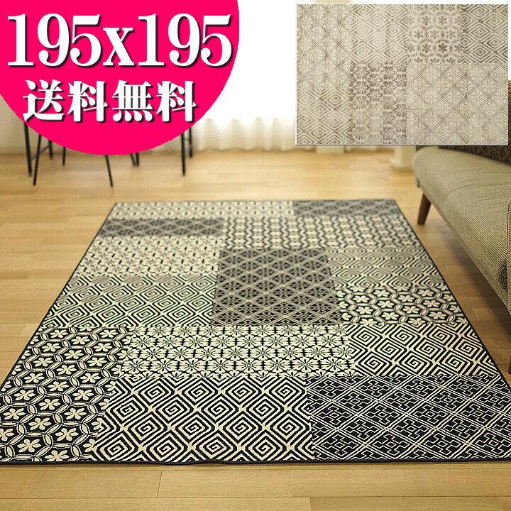 ラグマット 和風 モケット織り 薄手 ラグ カーペット 2畳 195×195 ベルギー絨毯 ホットカーペットカバー ルンバOK 絨毯 じゅうたん カーペット