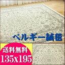 ラグ ベルギー絨毯 ラグマット 135×195 モケット織 薄手 ラグ カーペット 1.5畳 ペルシャ 絨毯 柄 クリーム 白 ホワ…