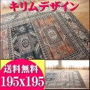 キリム 柄 ラグ ベルギー絨毯 ラグマット 195×195 モケット織 薄手 ラグ カーペット 2畳 ペルシャ 絨毯 柄 ホットカ…