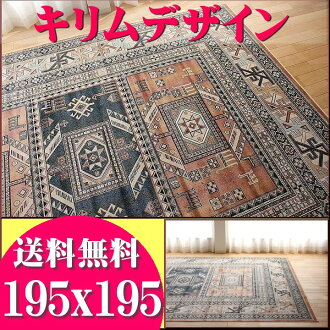 Kilim Patterned rugs Belgium carpet rug mat 195 × 195 moquette weaving thin rug carpet 2 Persian rug pattern hot carpet cover Rumba OK carpet carpet kilim Kilim rug