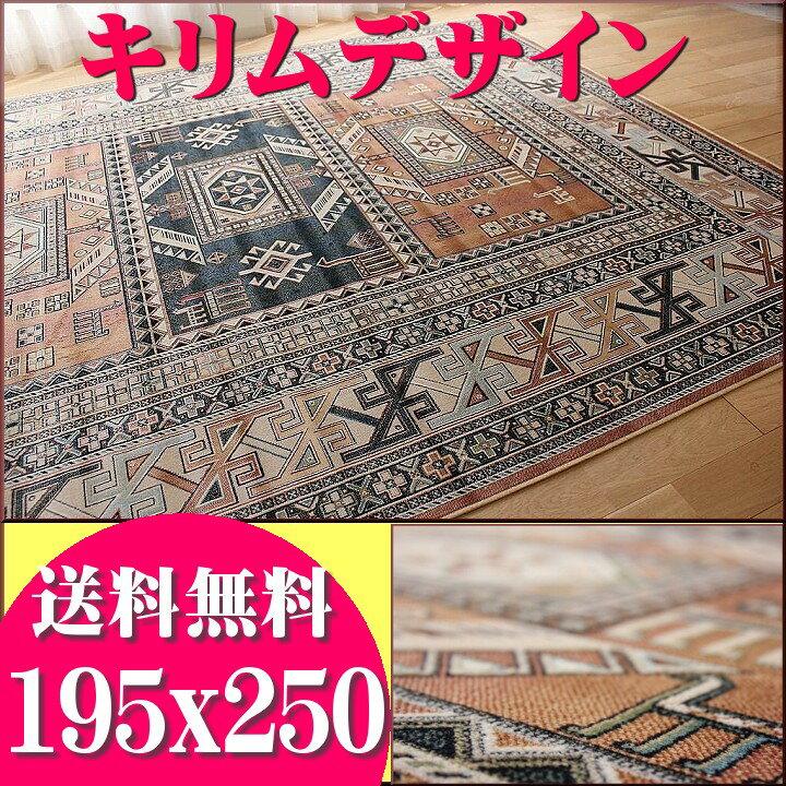 キリム 柄 ラグ ベルギー絨毯 ラグマット 195×250 モケット織 薄手 ラグ カーペット 3畳 ホットカーペットカバー ルンバOK 絨毯 じゅうたん kilim キリムラグ