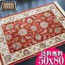 玄関マット 室内 ベルギー製 洗える シルクタッチ ペルシャ絨毯 柄 50x80cm 玄関マット レッド 赤 通販 送料無料 ベル…