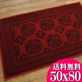 玄関マット 室内 屋内 アンティーク 調 北欧 50×80 ノマディックスタイル アフガン 絨毯 柄 ラグマット 通販 送料無料 マット 風水 レッド 赤