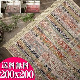 キリム 柄 ラグ ラグマット 2畳 おしゃれ かわいい シルク の風合い 200x200 アジアン エスニック 通販 送料無料 ベルギー絨毯 カーペット 正方形