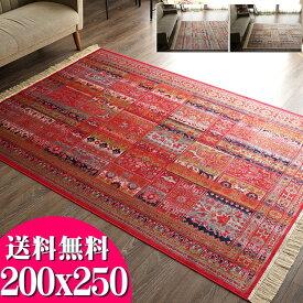キリム 柄 ラグ ラグマット 3畳 おしゃれ かわいい シルク の風合い 200x250 アジアン エスニック 通販 送料無料 ベルギー絨毯 カーペット 長方形