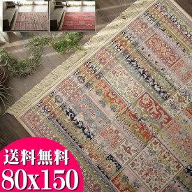 【5時間限定!全品5%OFFクーポン】 キリム 柄 ラグ ラグマット 1畳 弱 おしゃれ かわいい シルク の風合い 80x150 アジアン エスニック 通販 送料無料 ベルギー絨毯 カーペット