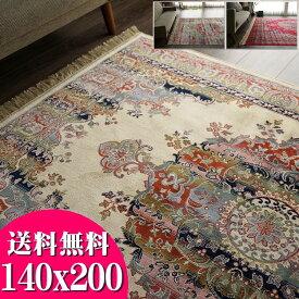 【お得な限定クーポンあり!】 キリム 柄 1.5畳 ラグ ラグマット おしゃれ かわいい シルク の風合い 140x200 アジアン エスニック 通販 送料無料 ベルギー絨毯 カーペット
