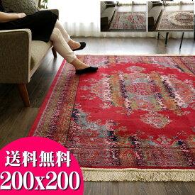 【お得な限定クーポンあり!】 ラグマット 2畳 キリム 柄 ラグ おしゃれ かわいい シルク の風合い 200x200 アジアン エスニック 通販 送料無料 ベルギー絨毯 カーペット 正方形