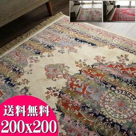 ラグマット 2畳 キリム 柄 ラグ おしゃれ かわいい シルク の風合い 200x200 アジアン エスニック 通販 送料無料 ベルギー絨毯 カーペット 正方形