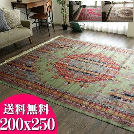 ラグ 3畳 キリム 柄 ラグマット おしゃれ かわいい シルク の風合い 200x250 アジアン エスニック 通販 送料無料 ベルギー絨毯 カーペット 長方形