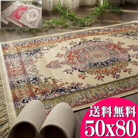 玄関マット 室内 キリム 柄 かわいい シルク の風合い ラグマット 50×80cm アジアン 通販 送料無料 ベルギー絨毯 屋内 風水 マット ラグ カーペット グリーン