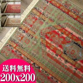 ラグマット カーペット 正方形 2畳 キリム 柄 ラグ おしゃれ かわいい シルク の風合い 200x200 アジアン エスニック 通販 送料無料 ベルギー絨毯