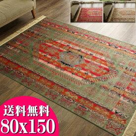 【5時間限定!全品5%OFFクーポン】 ラグ ラグマット キリム 柄 1畳 弱 おしゃれ かわいい シルク の風合い 80x150 アジアン エスニック 通販 送料無料 ベルギー絨毯 カーペット