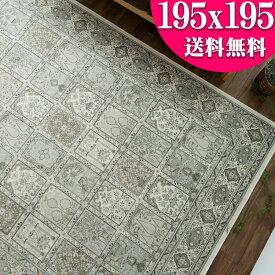 モケット織 ラグ ベルギー絨毯 カーペット 約 2畳 用 195×195 おしゃれ ベージュ ホットカーペットカバー OK 送料無料 カーペット