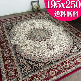 ラグ ペルシャ 絨毯 柄 ラグマット 195×250 モケット織 薄手 ラグ カーペット 3畳 ベルギー絨毯 レッド 赤 ホットカーペットカバー ルンバOK 絨毯 じゅうたん