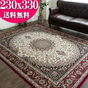 【お得な限定クーポンあり!】 ラグ 6畳 用 ペルシャ 絨毯 柄 ラグマット 230×330 モケット織 薄手 ラグ カーペット ベルギー絨毯 レッド 赤 ホットカーペットカバー 絨毯 じゅうたん