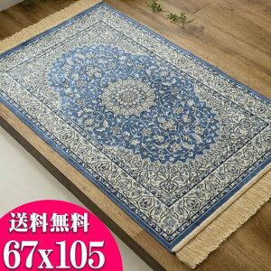 ペルシャ絨毯 柄 シルク タッチ 室内 玄関マット 67×105cm 高級 感ある雰囲気 シルク の風合い ペルシャ絨毯 柄 玄関マット 屋内 ブルー 通販 送料無料 ベルギー絨毯 風水