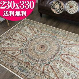 モケット織り ラグ ペルシャ 柄 カーペット 約 6畳 用 230×330 ベルギー絨毯 大きな ホットカーペットカバー ルンバOK 送料無料 ラグマット 絨毯 じゅうたん 薄手