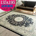 【お得な限定クーポンあり!】 ラグマット モケット織り 薄手 ラグ カーペット 1.5畳 135×195 ベルギー絨毯 ネイビー …