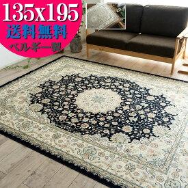 【お得な限定クーポンあり!】 ラグマット モケット織り 薄手 ラグ カーペット 1.5畳 135×195 ベルギー絨毯 ネイビー ホットカーペットカバー ルンバOK 絨毯 じゅうたん