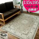 ラグマット モケット織り 薄手 ラグ カーペット 1.5畳 135×195 ベルギー絨毯 ネイビー ホットカーペットカバー 絨毯 じゅうたん 夏用 にも