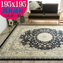 シルクタッチの ラグ 2畳 用 カーペット 195×195 リビング ベルギー絨毯 じゅうたん ライトベージュ ホットカーペッ…