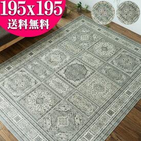 シルクタッチの ラグ カーペット 2畳 用 195×195 おしゃれ 北欧 ベルギー絨毯 シルバー グレー ホットカーペットカバー対応 ラグマット 送料無料 ペルシャ絨毯 柄