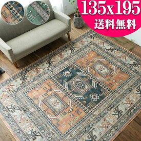 キリム 柄 ラグ ベルギー絨毯 ラグマット 135×195 モケット織 薄手 ラグ カーペット 1.5畳 ホットカーペットカバー ルンバOK 絨毯 じゅうたん kilim キリムラグ