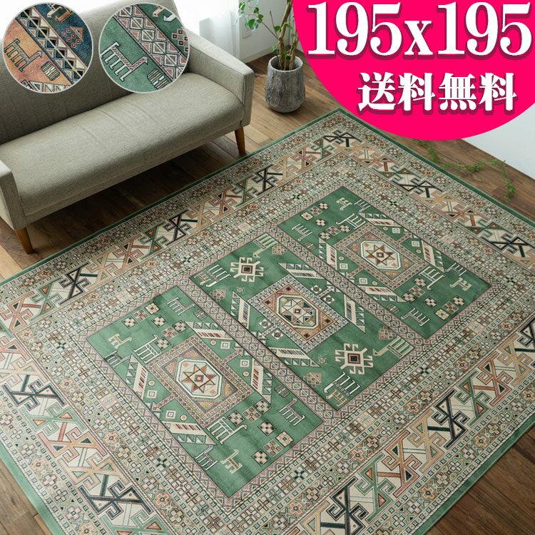 キリム 柄 ラグ ベルギー絨毯 ラグマット 195×195 モケット織 薄手 ラグ カーペット 2畳 ペルシャ 絨毯 柄 ホットカーペットカバー ルンバOK 絨毯 じゅうたん kilim キリムラグ